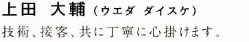 上田 大輔(ウエダダイスケ)