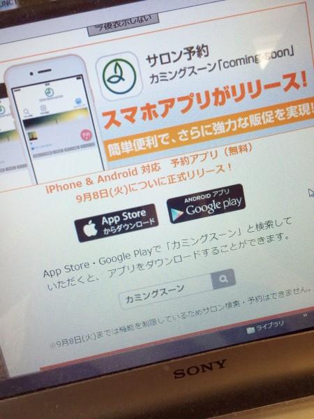 ネット予約専用アプリがリリースされました!