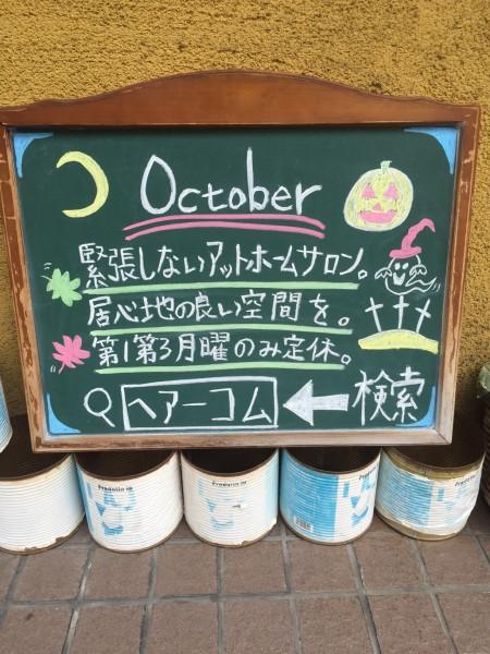 10月×神無月×october